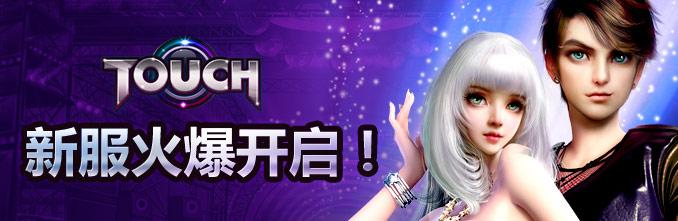 KK猫大礼包 天空之舞 Touch 3D炫舞 创世兵魂 赛尔号 ...